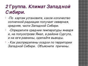 2 Группа. Климат Западной Сибири. -По картам установите, какое количество сол