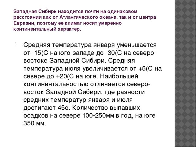 Западная Сибирь находится почти на одинаковом расстоянии как от Атлантическог...
