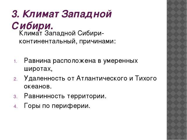 3. Климат Западной Сибири. Климат Западной Сибири- континентальный, причинами...