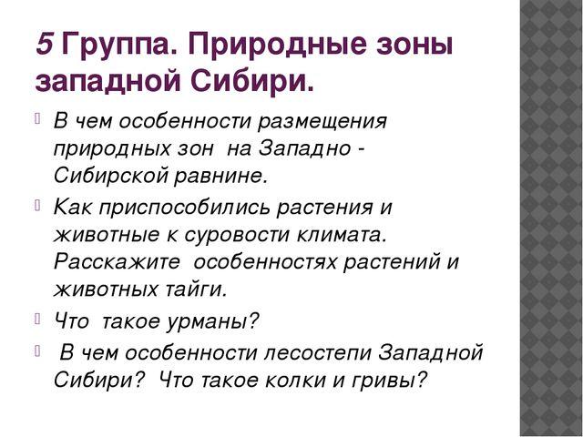 5 Группа. Природные зоны западной Сибири. В чем особенности размещения природ...