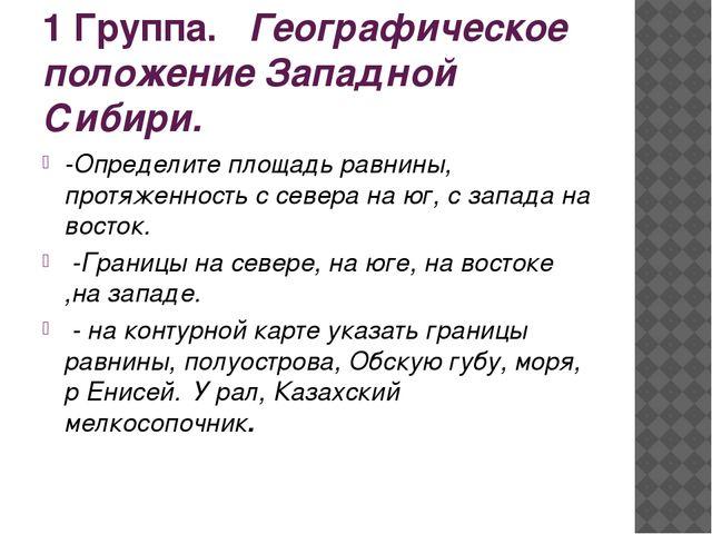1 Группа. Географическое положение Западной Сибири. -Определите площадь равни...