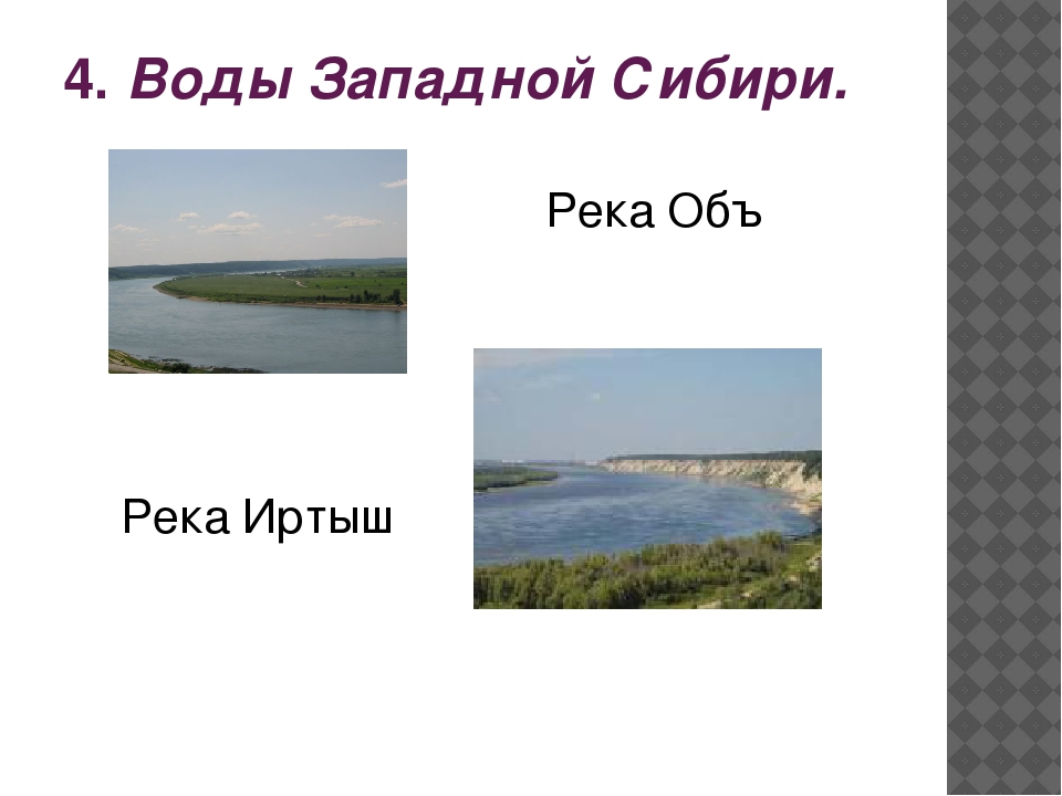 4. Воды Западной Сибири. Река Объ Река Иртыш