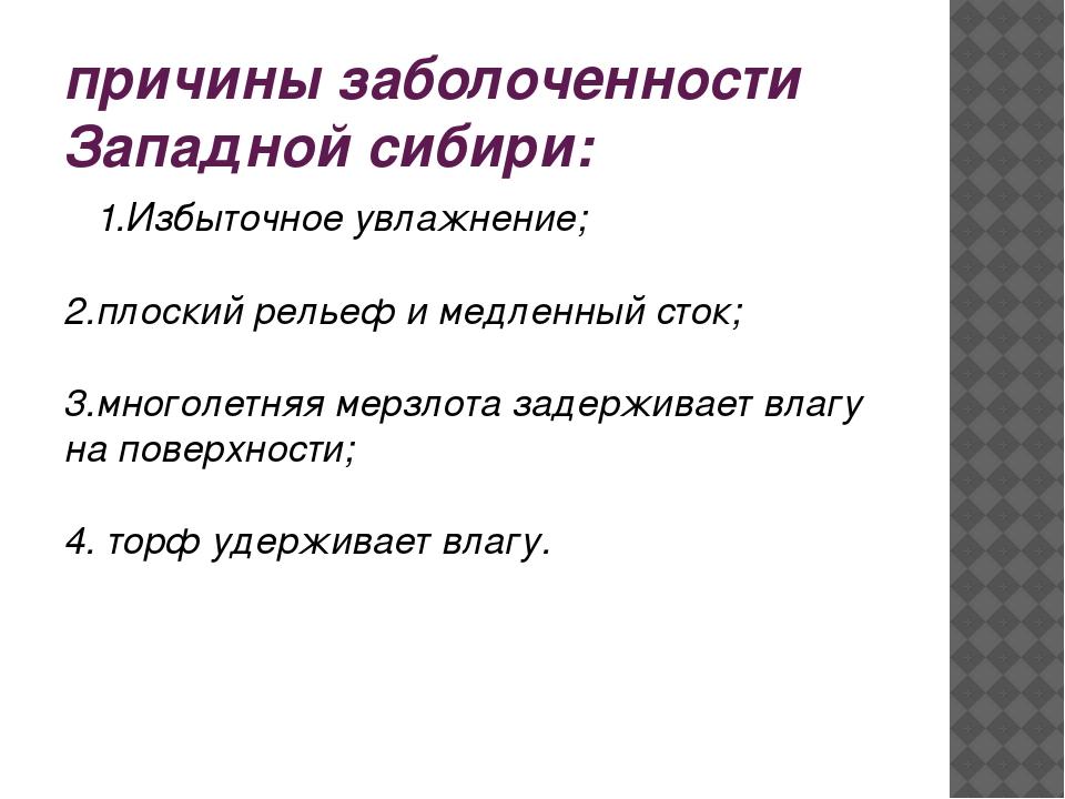 причины заболоченности Западной сибири: 1.Избыточное увлажнение; 2.плоский ре...
