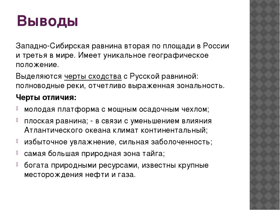 Выводы Западно-Сибирская равнина вторая по площади в России и третья в мире....