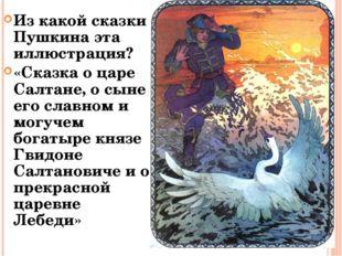 Из какой сказки Пушкина эта иллюстрация? «Сказка о царе Салтане, о сыне его с