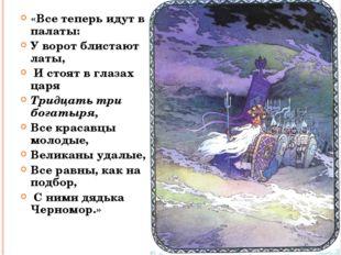 «Все теперь идут в палаты: У ворот блистают латы, И стоят в глазах царя Тридц