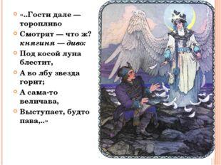 «..Гости дале — торопливо Смотрят — что ж? княгиня — диво: Под косой луна бле