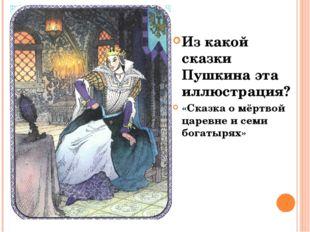 Из какой сказки Пушкина эта иллюстрация? «Сказка о мёртвой царевне и семи бо
