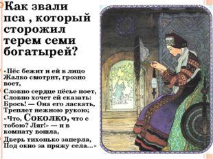Как звали пса , который сторожил терем семи богатырей? «Пёс бежит и ей в лицо
