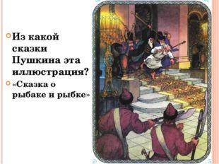Из какой сказки Пушкина эта иллюстрация? «Сказка о рыбаке и рыбке»
