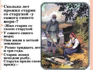 Сколько лет прожил старик со старухой «у самого синего моря»? «Жил старик со