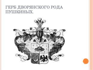 ГЕРБ ДВОРЯНСКОГО РОДА ПУШКИНЫХ.