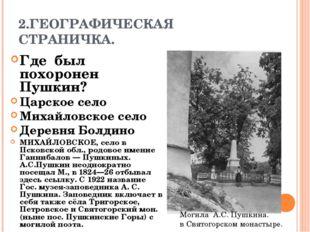 2.ГЕОГРАФИЧЕСКАЯ СТРАНИЧКА. Где был похоронен Пушкин? Царское село Михайловск