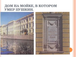 ДОМ НА МОЙКЕ, В КОТОРОМ УМЕР ПУШКИН.