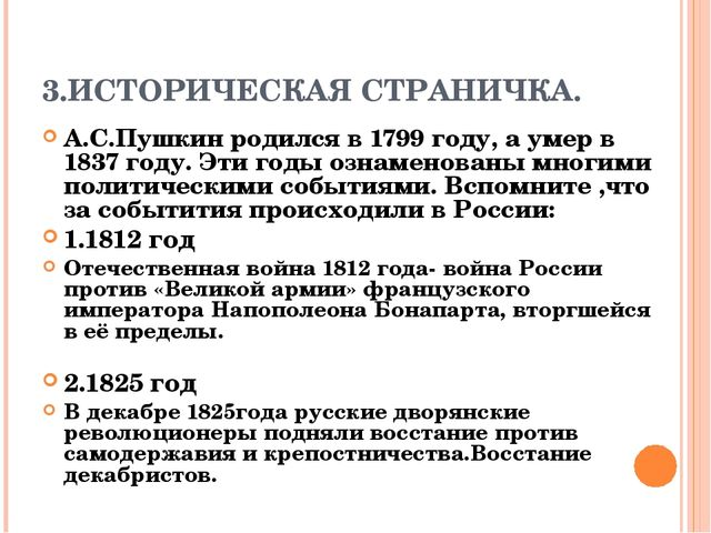 3.ИСТОРИЧЕСКАЯ СТРАНИЧКА. А.С.Пушкин родился в 1799 году, а умер в 1837 году....