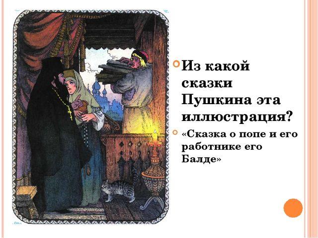 Из какой сказки Пушкина эта иллюстрация? «Сказка о попе и его работнике его Б...