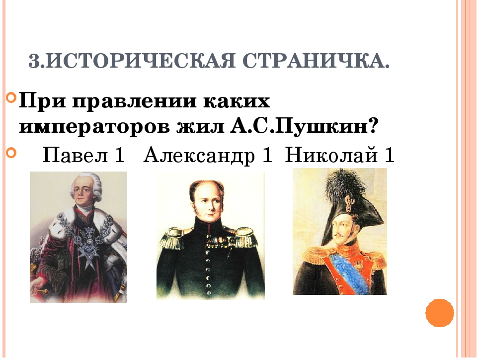 3.ИСТОРИЧЕСКАЯ СТРАНИЧКА. При правлении каких императоров жил А.С.Пушкин? Пав...