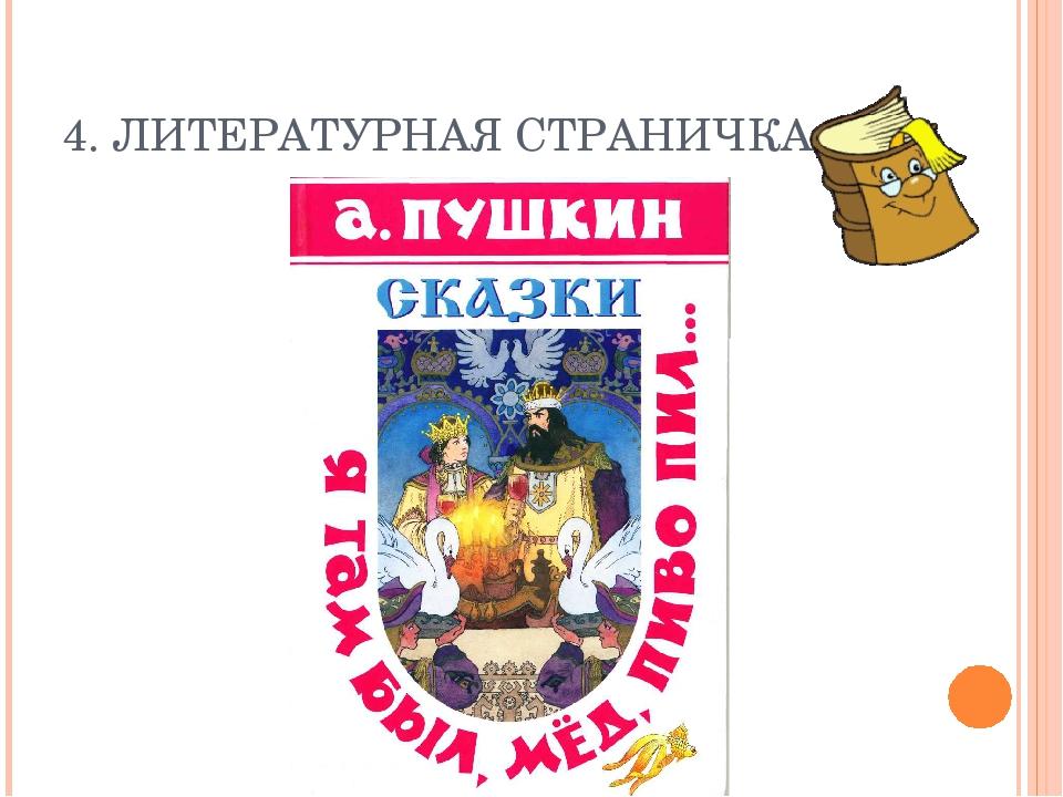 4. ЛИТЕРАТУРНАЯ СТРАНИЧКА.