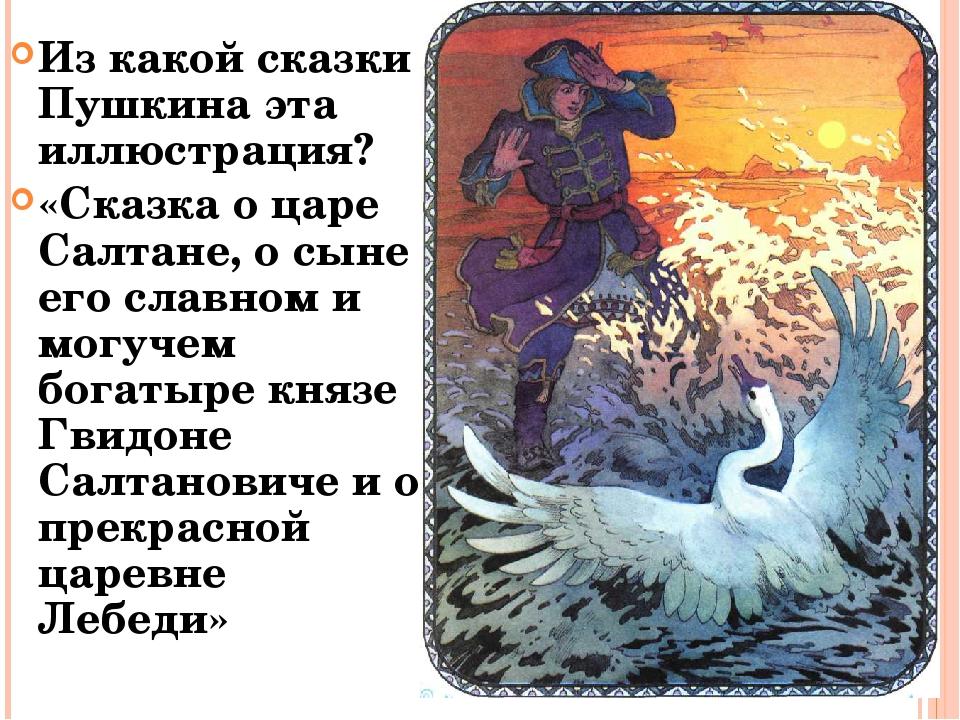 Из какой сказки Пушкина эта иллюстрация? «Сказка о царе Салтане, о сыне его с...