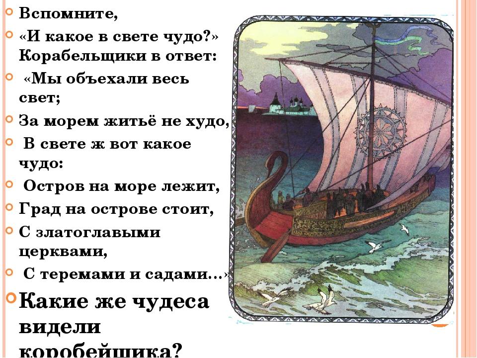 Вспомните, «И какое в свете чудо?» Корабельщики в ответ: «Мы объехали весь св...