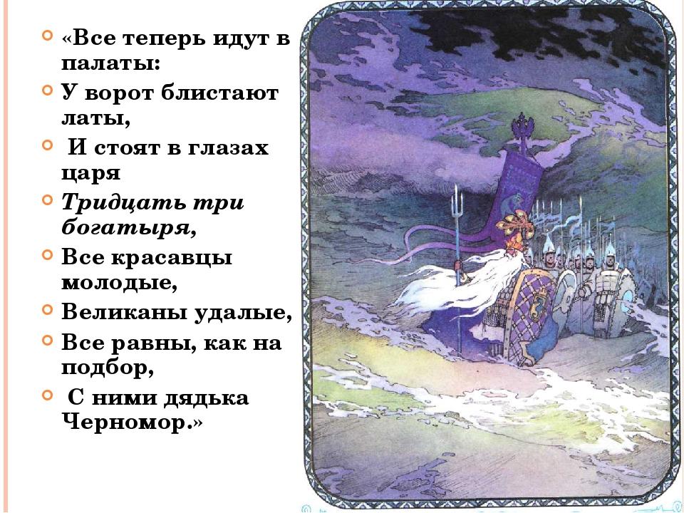 «Все теперь идут в палаты: У ворот блистают латы, И стоят в глазах царя Тридц...
