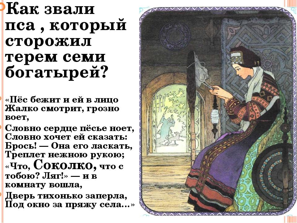 Как звали пса , который сторожил терем семи богатырей? «Пёс бежит и ей в лицо...