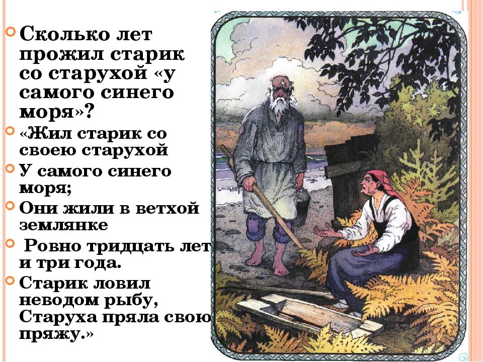 Сколько лет прожил старик со старухой «у самого синего моря»? «Жил старик со...