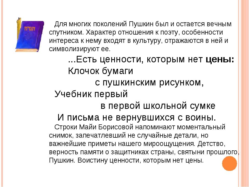Для многих поколений Пушкин был и остается вечным спутником. Характер отношен...