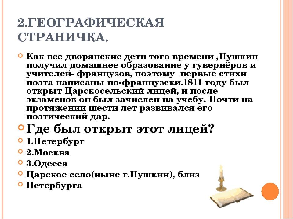 2.ГЕОГРАФИЧЕСКАЯ СТРАНИЧКА. Как все дворянские дети того времени ,Пушкин полу...