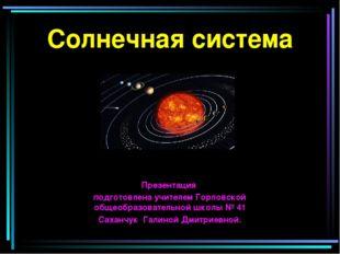 Солнечная система Презентация подготовлена учителем Горловской общеобразовате