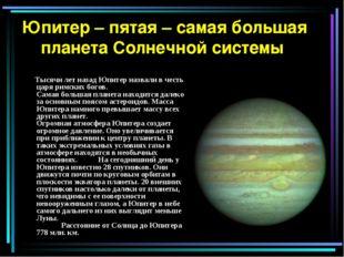 Юпитер – пятая – самая большая планета Солнечной системы Тысячи лет назад Юпи
