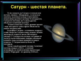 Сатурн - шестая планета. Если смотреть на Сатурн в телескоп или изучать сним