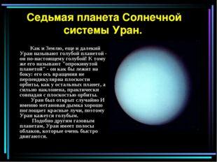 Седьмая планета Солнечной системы Уран. Как и Землю, еще и далекий Уран назыв
