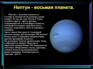 Нептун - восьмая планета. Нептун – восьмая планета от Солнца и четвертая по р