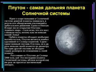 Плутон - самая дальняя планета Солнечной системы Идея о существовании в Солн