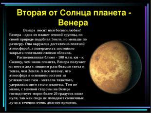 Вторая от Солнца планета - Венера Венера носит имя богини любви! Венера - од