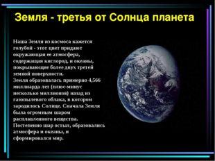 Земля - третья от Солнца планета Наша Земля из космоса кажется голубой - это