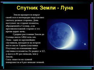 Спутник Земли - Луна Земля вращается вокруг своей оси и поочередно подставляе