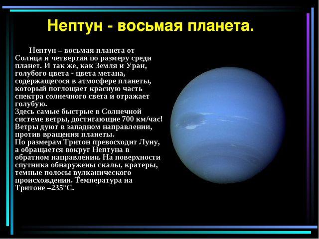 Нептун - восьмая планета. Нептун – восьмая планета от Солнца и четвертая по р...
