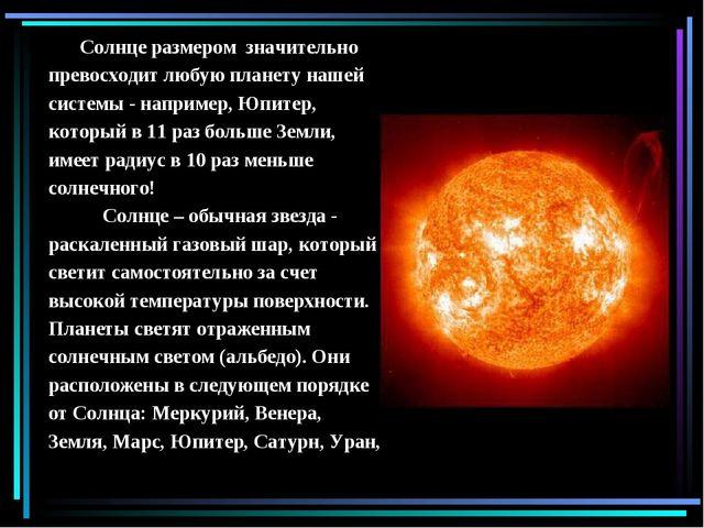 Солнце размером значительно превосходит любую планету нашей системы - наприм...