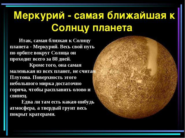 Меркурий - самая ближайшая к Солнцу планета Итак, самая близкая к Солнцу пла...