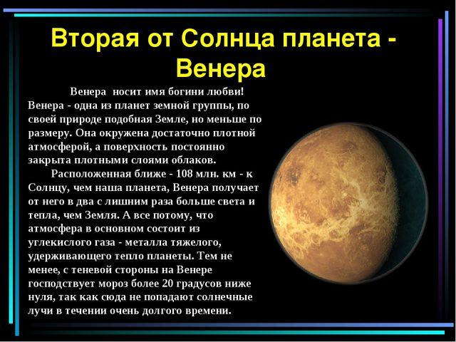 Вторая от Солнца планета - Венера Венера носит имя богини любви! Венера - од...