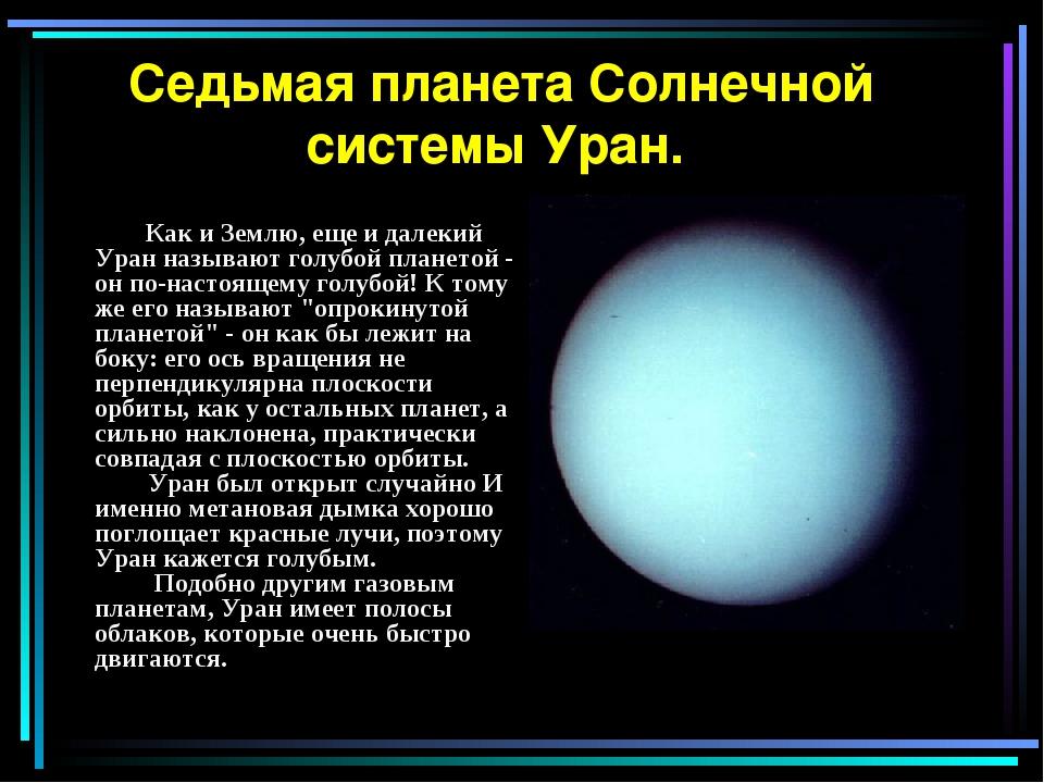 Седьмая планета Солнечной системы Уран. Как и Землю, еще и далекий Уран назыв...