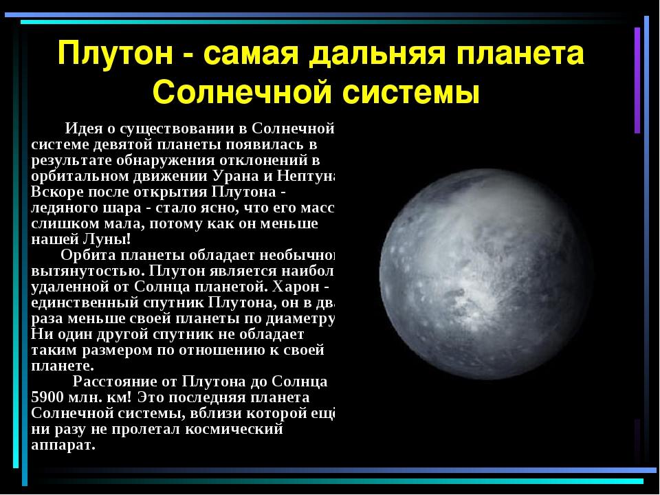 Плутон - самая дальняя планета Солнечной системы Идея о существовании в Солн...