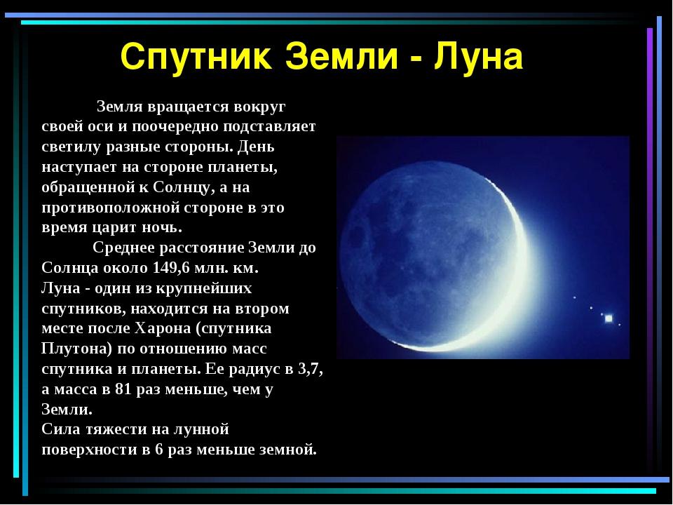 Спутник Земли - Луна Земля вращается вокруг своей оси и поочередно подставляе...