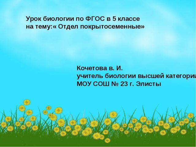Урок биологии по ФГОС в 5 классе на тему:« Отдел покрытосеменные» Кочетова в....