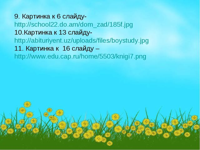 9. Картинка к 6 слайду- http://school22.do.am/dom_zad/185f.jpg 10.Картинка к...