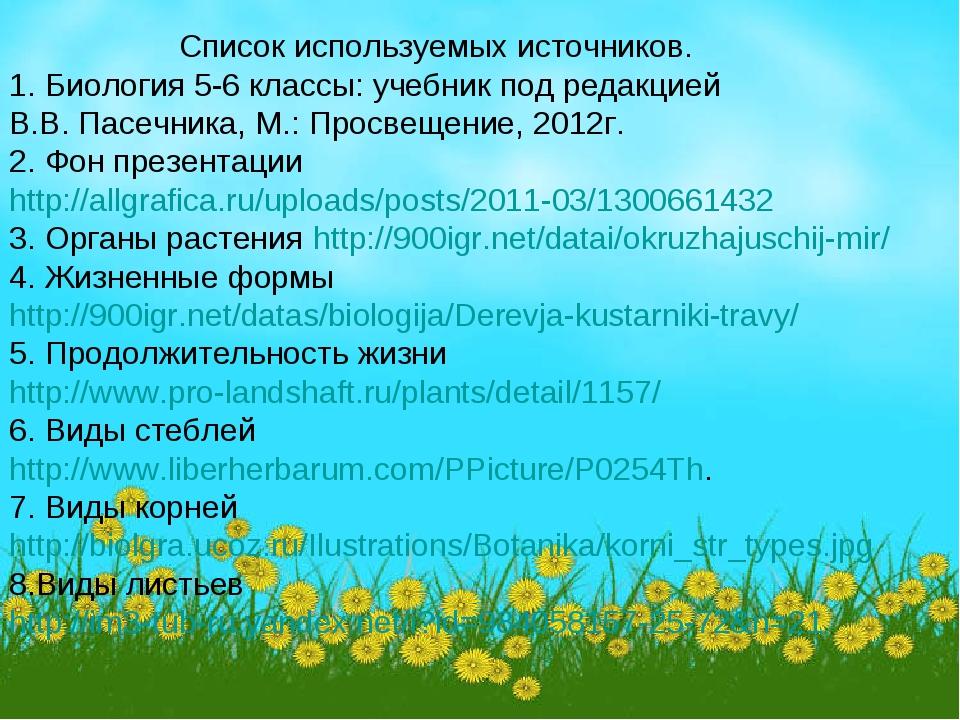 Список используемых источников. Биология 5-6 классы: учебник под редакцией В....