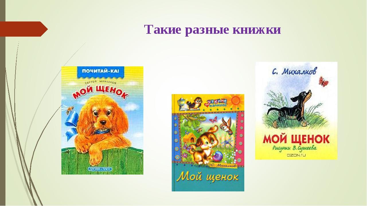 Такие разные книжки