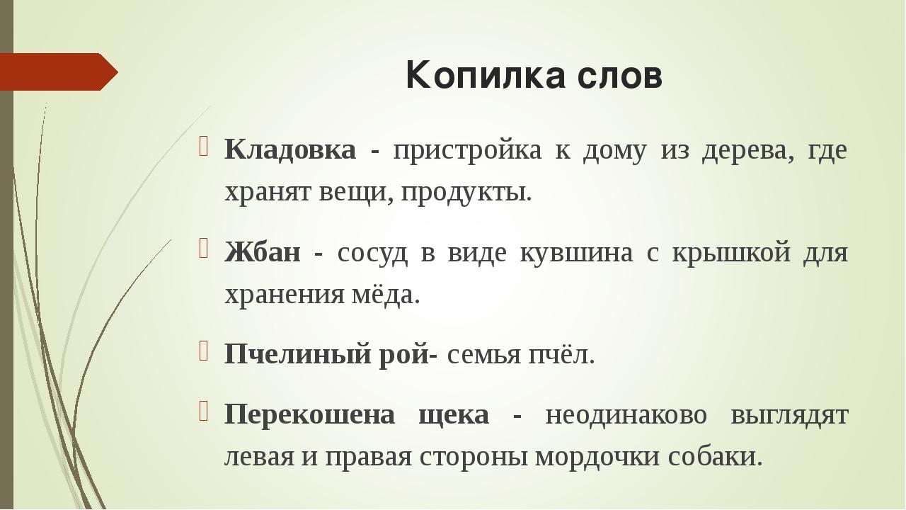 Копилка слов Кладовка - пристройка к дому из дерева, где хранят вещи, продукт...